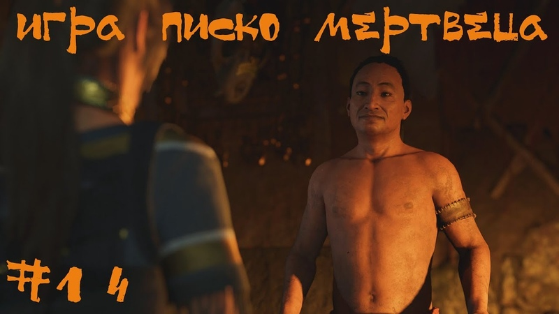 Shadow of the Tomb Raider Прохождение   Игра Писко мертвеца   14