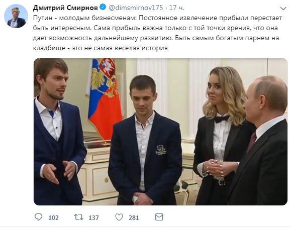 Владимир Путин опозорился перед молодыми бизнесменами
