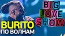 Burito - По волнам [Big Love Show 2018]