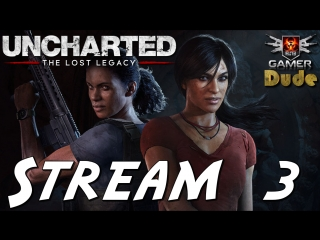 Uncharted: The Lost Legacy Стрим 3 на Русском