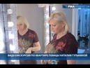 Наталия Гулькина в программе Где живут знаменитости 1 ноября 2011 года