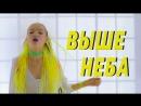 Арина Данилова - Выше неба [World Music] 12