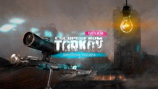 Escape From Tarkov — Винтовка Мосина — Так ли хороша?