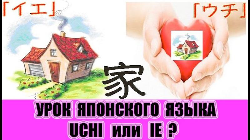 Как читать иероглиф 家? UCHI или IE? Урок японского языка.