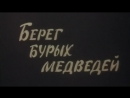 Берег бурых медведей Байкало Ленский заповедник 1991 ИркутскТелефильм