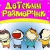 """Магазин детской одежды """"ДЕТСКИЙ РАЗМЕРЧИК"""""""