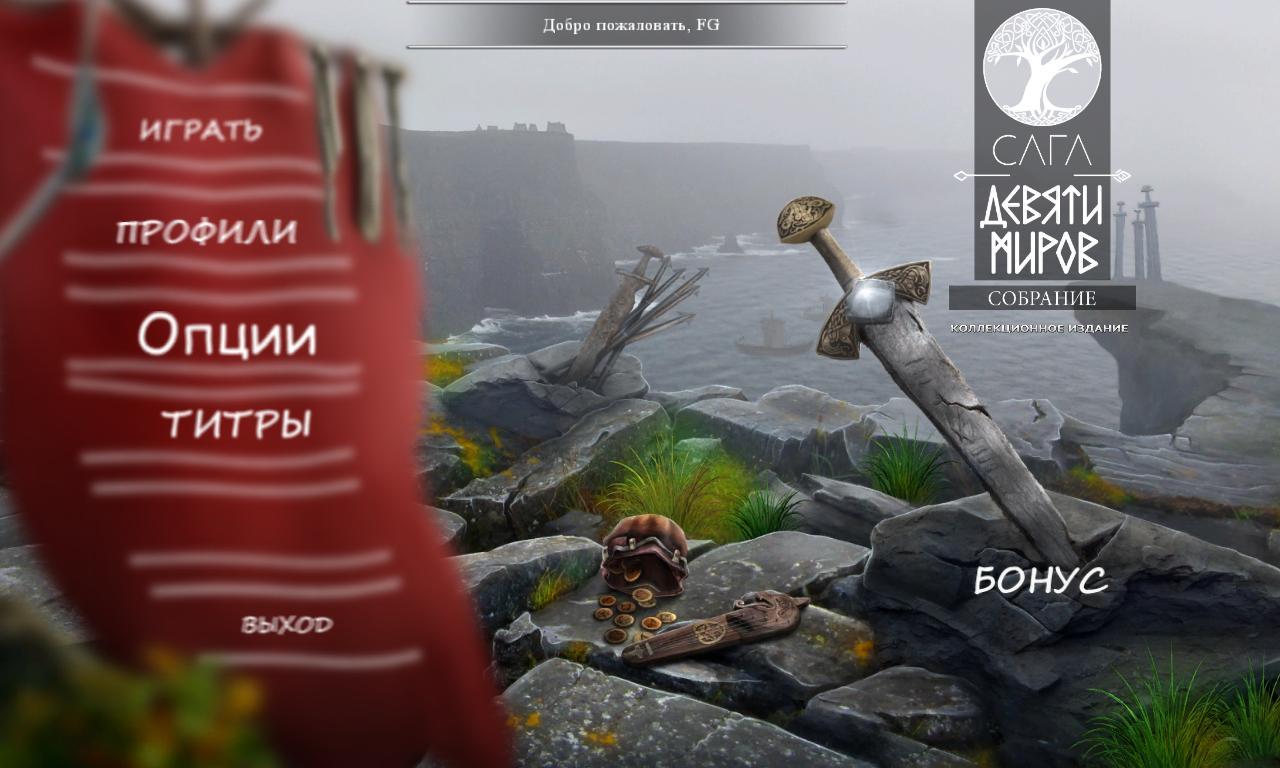 Сага девяти миров: Собрание. Коллекционное издание | Saga of the Nine Worlds: The Gathering CE (Rus)