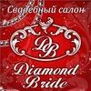 "Свадебный салон ""Diamond Bride"""