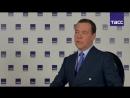 Дмитрий Медведев о налоговой системе РФ