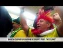 Фанаты сборной Бразилии в Петербурге поют Месси,чао!