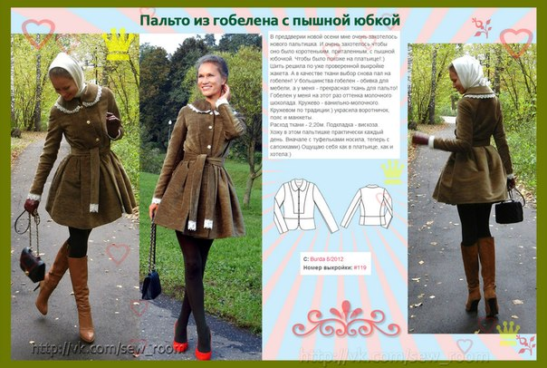 Как сшить подол пальто 60