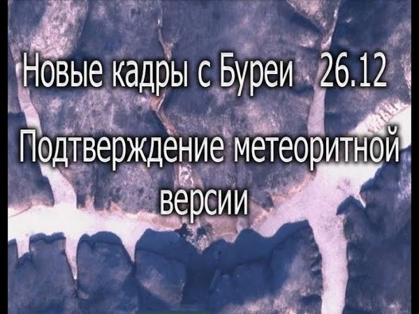 Новые кадры в поддержку крушения метеорита в Хабаровске от 26.12.2018. Обзоры на вертолёте сверху.