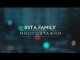 Премьера. 5sta Family - Многоэтажки