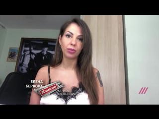 Елена Беркова о секс-куклах
