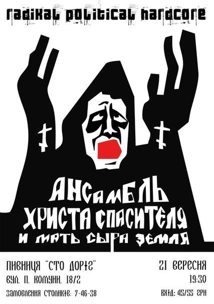 ансамбль христа спасителя сайт борьба