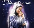 Молитва о сыне