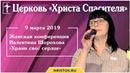 9 марта 2019. Валентина Шорохова - Храни своё сердце. Христианская проповедь