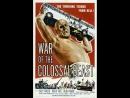 Война великана 1958