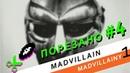 Порезано 4 Madvillain - Madvillainy pt. 1 (сэмплы с альбома)