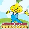 Детский парк аттракционов Чиполлино
