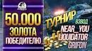 АНОНС ТУРНИРА - 50.000 ЗОЛОТА ПОБЕДИТЕЛЮ!