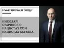 Николай Стариков О нацистах XX века и нацистах XXI века