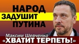 ПУТИНУ ДАЛИ ПОСЛЕДНИЙ ШАНС! Максим Шевченко