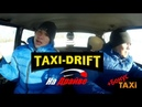 Катаем Drift-Taxi. Бонус. TAXI на минималках