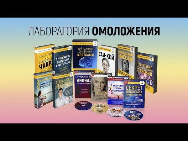 НОВИНКА! Лаборатория омоложения | Марта Николаева-Гарина