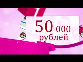 Фабрика Вкуса дарит 50000