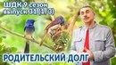 Родительский долг Доктор Комаровский