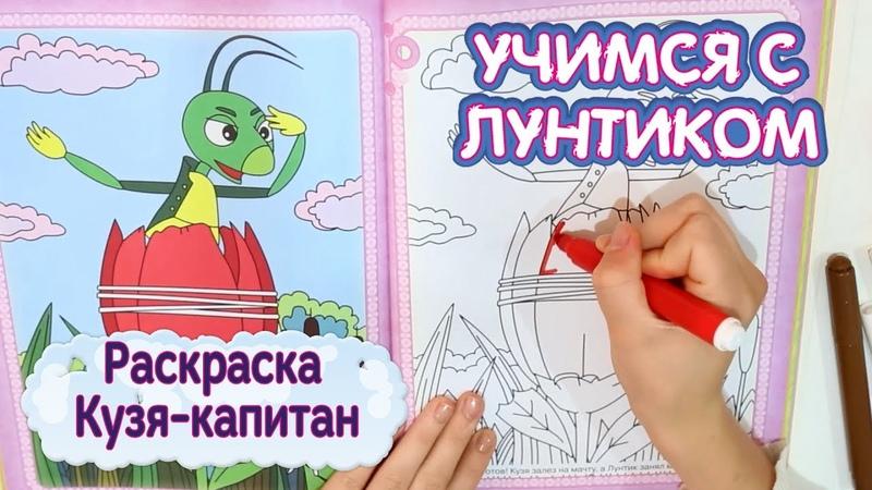 Раскраска 🌈 Кузя капитан 👨✈️ Учимся с Лунтиком 🖍 Новая серия
