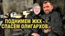 Олигархи хотят поднять тарифы ЖКХ Новости СВЕРХДЕРЖАВЫ