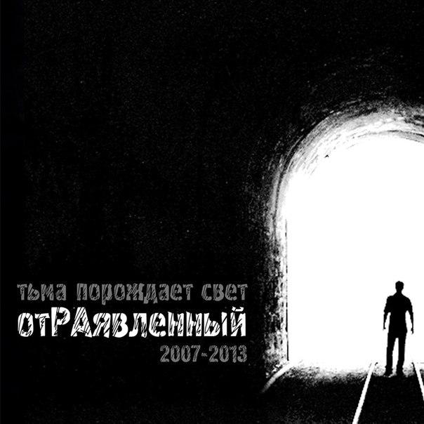 отРАявленный - Тьма порождает Свет (2013)