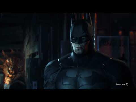Batman Arkham Knight тут начало самое игры толко прошел обучение мащины потом забралд плюща осободил