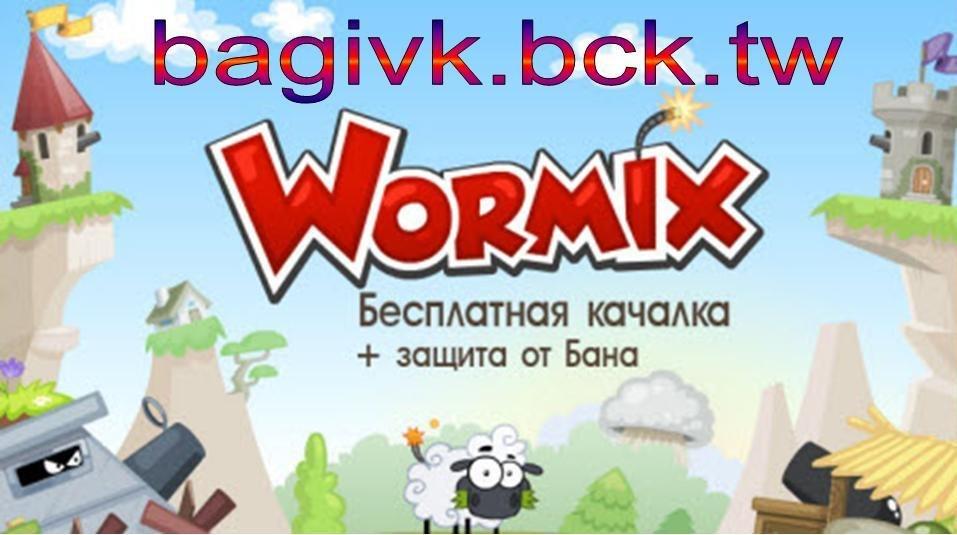 Секреты, читы и баги онлайн игры Вормикс. Прокомментировать запись И