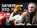 Зачем Путину Формула 1 Валерий Пякин.