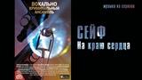 Сейф - На Краю Сердца (OST Вокально-Криминальный Ансамбль)
