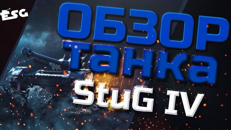 Обзор танка StuG IV