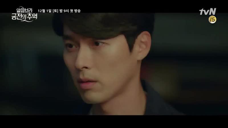 4th Intense Teaser of Memories of the Alhambra (Park Shin Hye and Hyun Bin)
