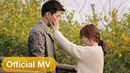 윤건 - 사랑해도 너무나 (엔젤아이즈 O.S.T) Official MV