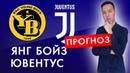 Янг Бойз - Ювентус Прогноз