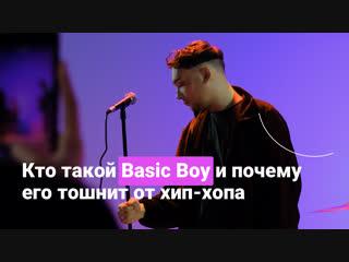 Кто такой Basic Boy и почему его тошнит от хип-хопа