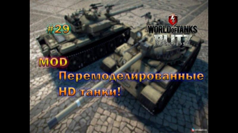 World Of Tanks Моды Перемоделированные танки 29