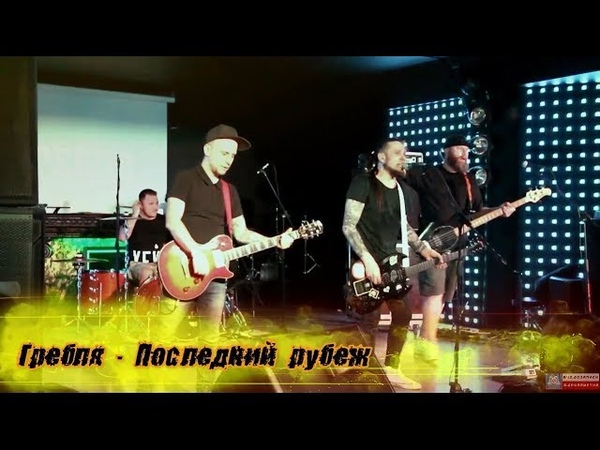 Последний рубеж - Гребля. Концерт панк-рок группы ЙОРШ в Йошкар-Оле 2019