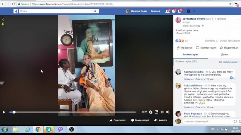 Live Ученики и доброжелатели Е.С. Джаяпатаки Свами