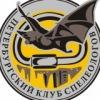 Санкт-Петербургский Клуб Спелеологов (СПбКС)