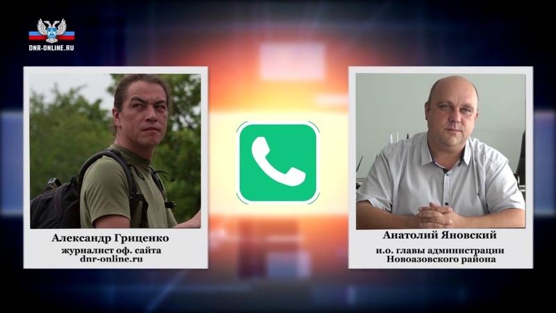 ВСУ целенаправленно открыли огонь по мирным жителям в Коминтерново – Анатолий Яновский