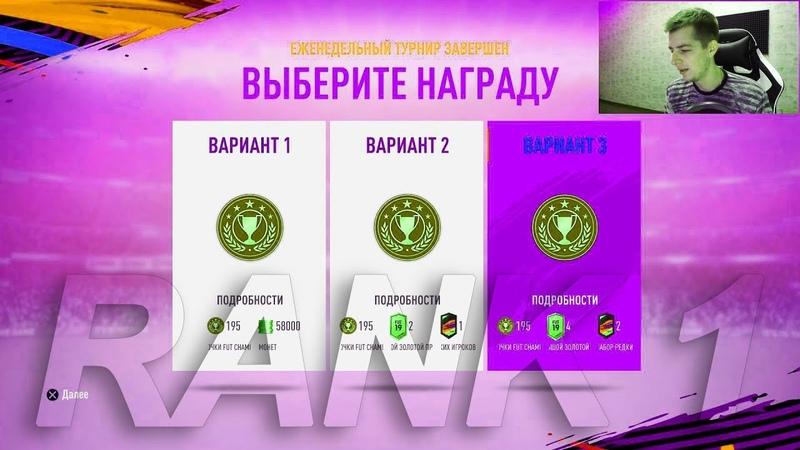FIFA 19 НАГРАДЫ 5 ДИВИЗИОН DIVISON RIVALS