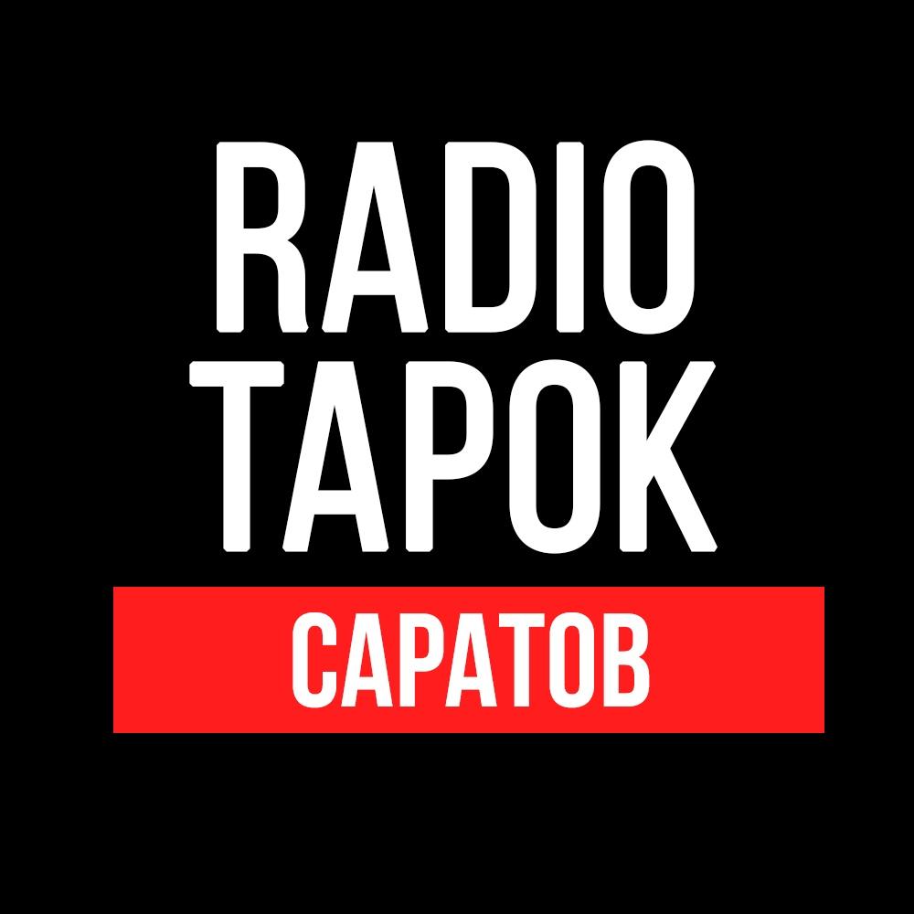 Афиша Саратов RADIO TAPOK / Саратов / 23 ноября